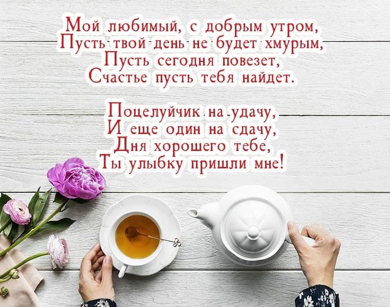Фото с добрым утром и хорошим днем любимому003
