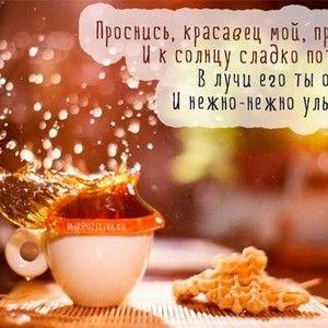Фото с добрым утром и хорошим днем любимому006