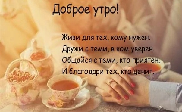 Фото с добрым утром и хорошим днем любимому010