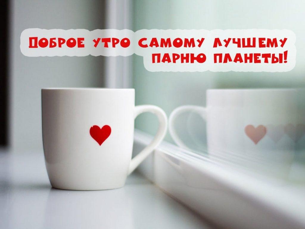 Фото с добрым утром и хорошим днем любимому011