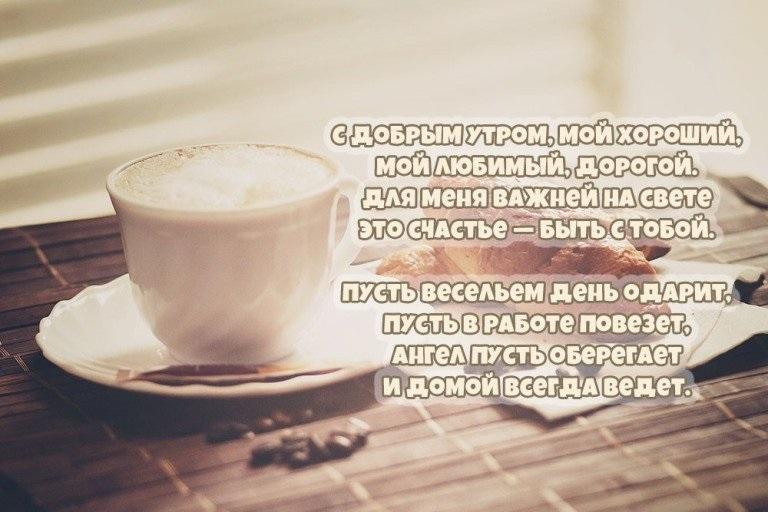 Фото с добрым утром и хорошим днем любимому012