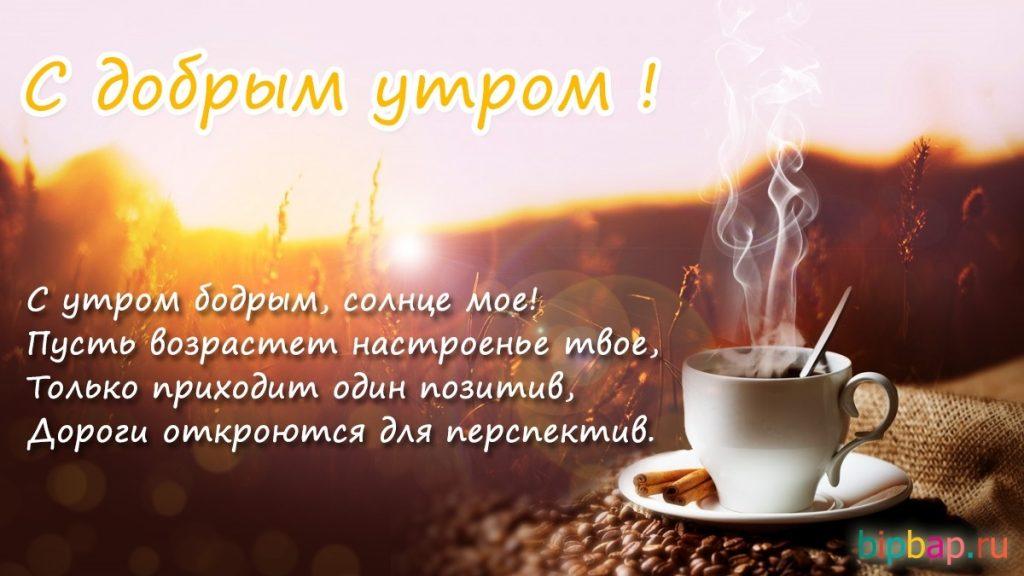 Фото с добрым утром и хорошим днем любимому019