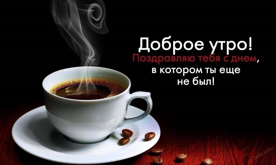 Фото с добрым утром и хорошим днем любимому020