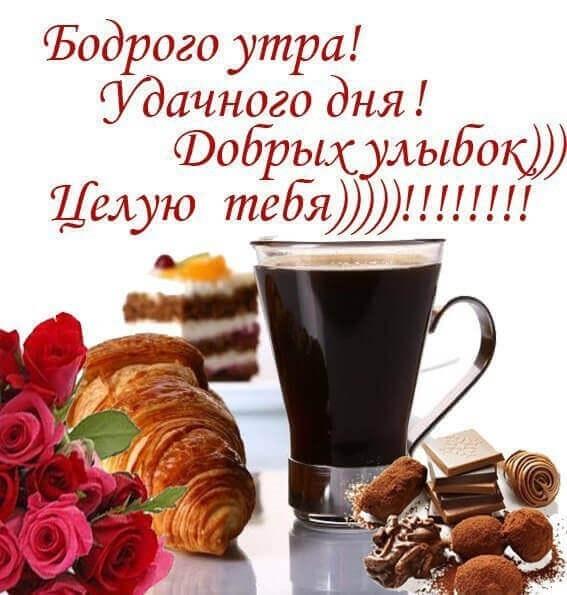 Фото с добрым утром и хорошим днем любимому022