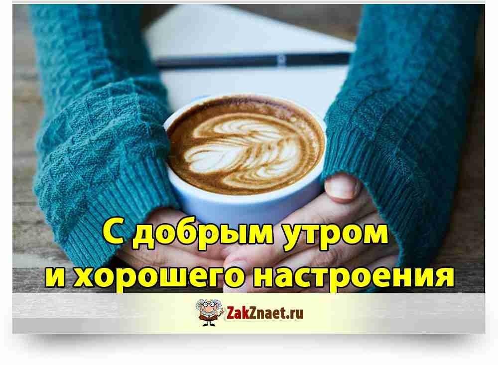 Фото с добрым утром и хорошим днем любимому023