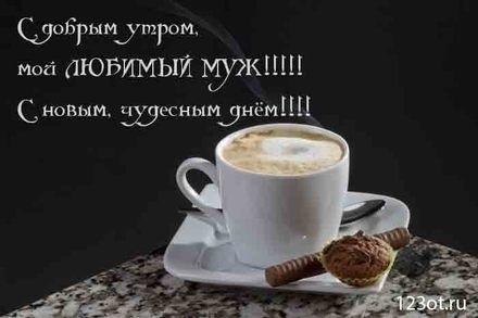 Фото с добрым утром и хорошим днем любимому024