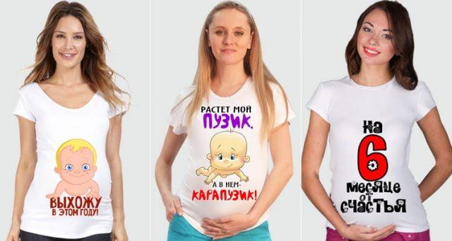 Футболки для беременных прикольные картинки (9)