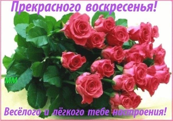 Хорошего настроения в воскресенье013