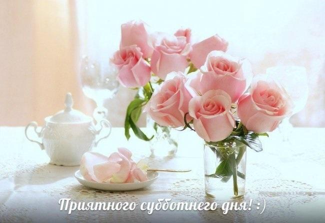 Хорошего субботнего дня и отличного настроения003