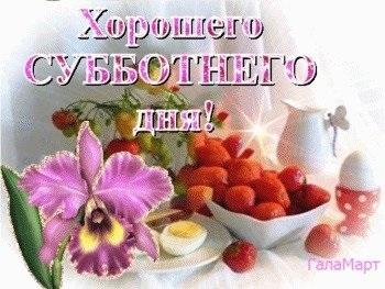 Хорошего субботнего дня и отличного настроения004