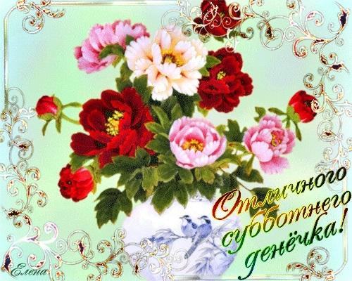 Хорошего субботнего дня и отличного настроения006