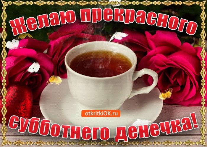 Хорошего субботнего дня и отличного настроения007