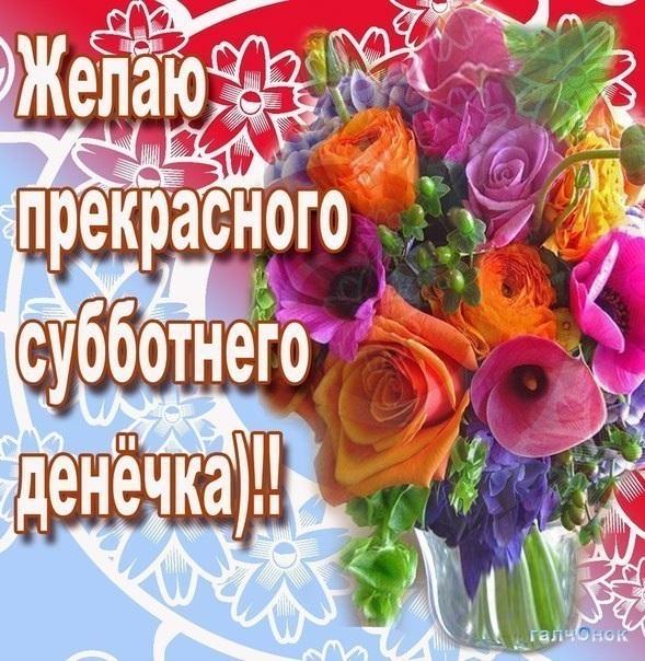 Хорошего субботнего дня и отличного настроения008