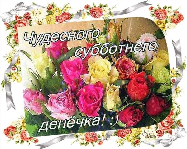 Хорошего субботнего дня и отличного настроения010
