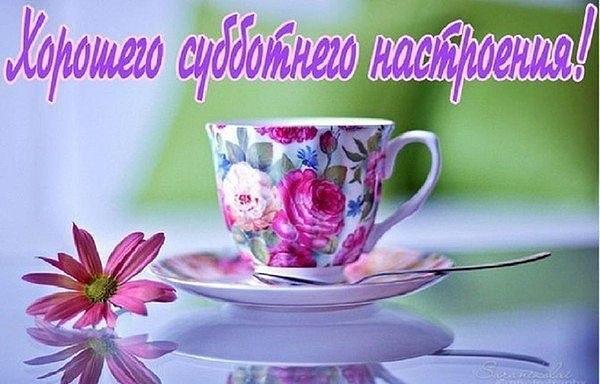 Хорошего субботнего дня и отличного настроения012