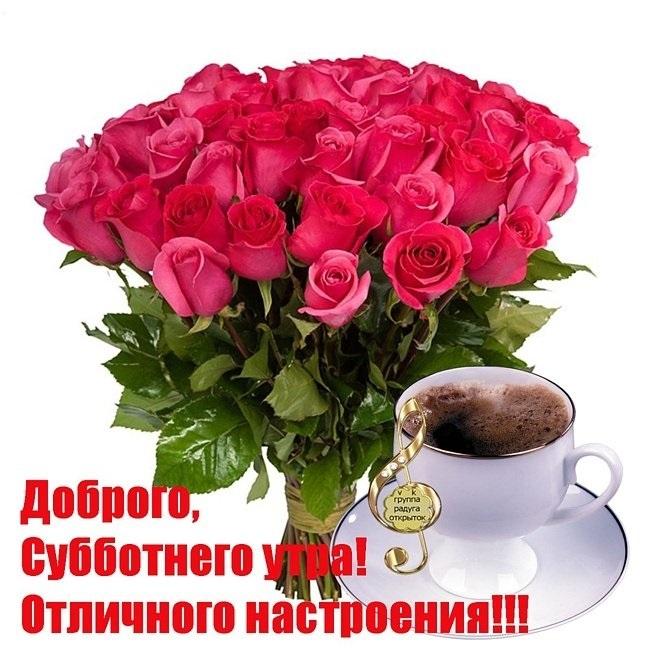Хорошего субботнего дня и отличного настроения017