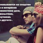 Цитаты про отношения между мужчиной и женщиной в картинках