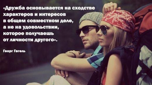 Цитаты про отношения между мужчиной и женщиной в картинках002