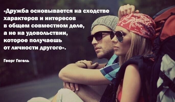 Картинки кто, дружба между мужчиной и женщиной картинки цитаты