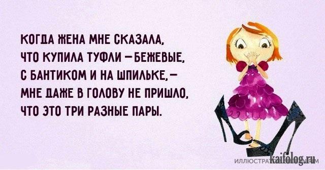 Цитаты про отношения между мужчиной и женщиной в картинках011