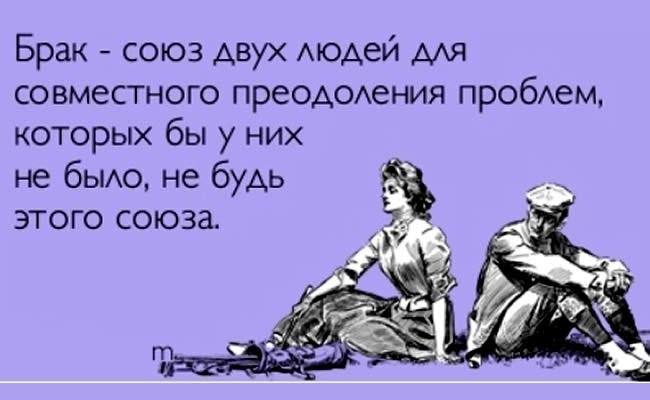 Цитаты про отношения между мужчиной и женщиной в картинках014