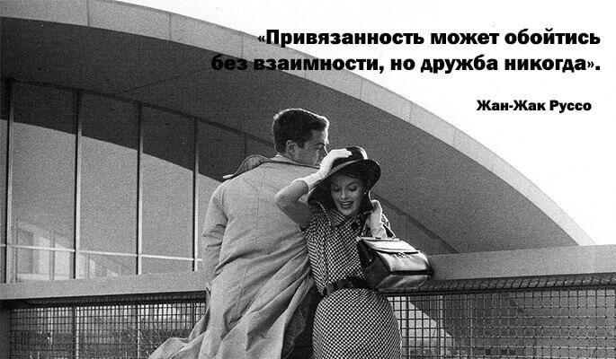 Цитаты про отношения между мужчиной и женщиной в картинках016