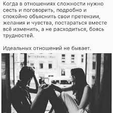 Цитаты про отношения между мужчиной и женщиной в картинках018