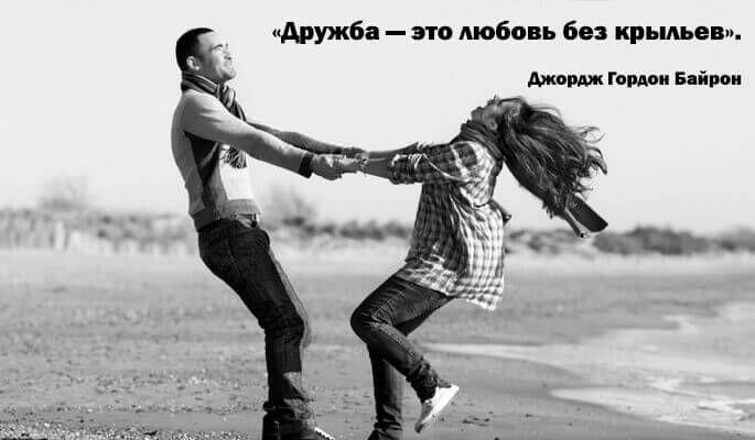Цитаты про отношения между мужчиной и женщиной в картинках019
