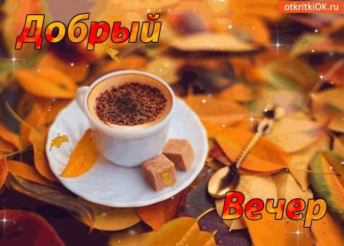 Чудесного осеннего воскресенья картинки003