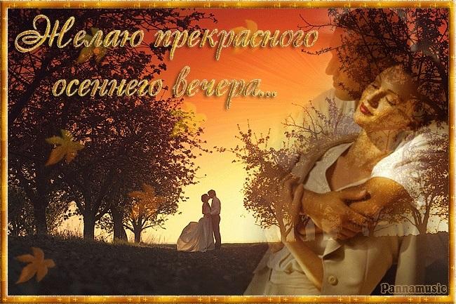Чудесного осеннего воскресенья картинки004