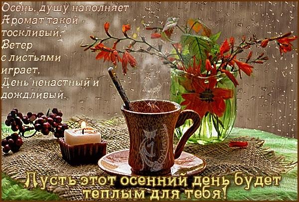 Чудесного осеннего воскресенья картинки005