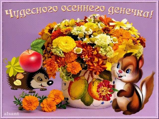 Чудесного осеннего воскресенья картинки007