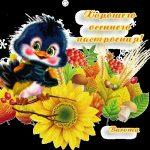 Чудесного осеннего воскресенья картинки