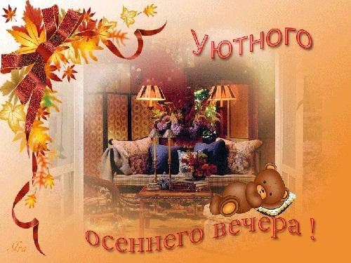 Чудесного осеннего воскресенья картинки010