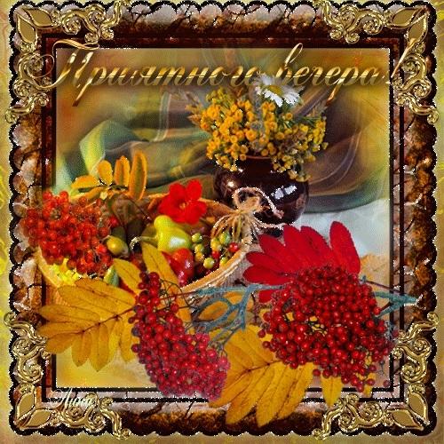 Чудесного осеннего воскресенья картинки013
