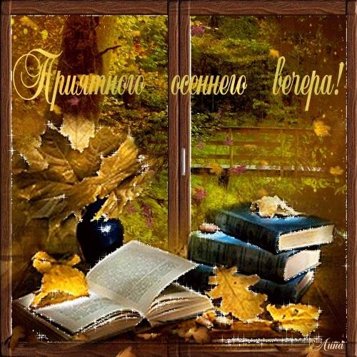 Чудесного осеннего воскресенья картинки016