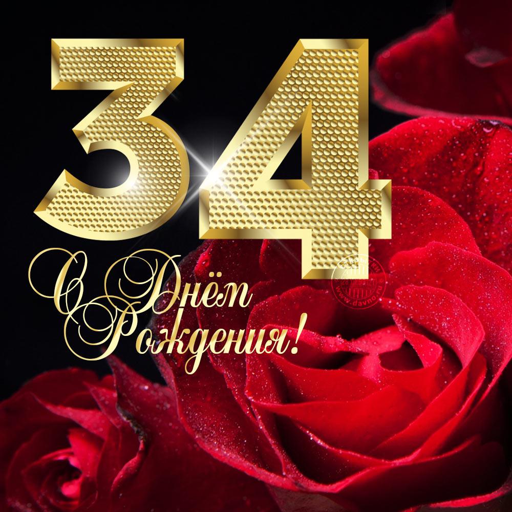 Открытка на 34 года - розы