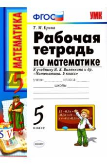 Шаблоны и примеры подписания рабочих тетрадей (1)