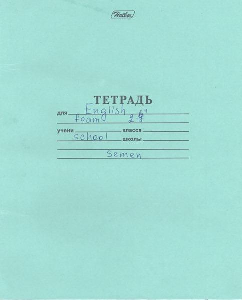 Шаблоны и примеры подписания рабочих тетрадей (11)