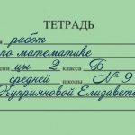 Шаблоны и примеры подписания рабочих тетрадей