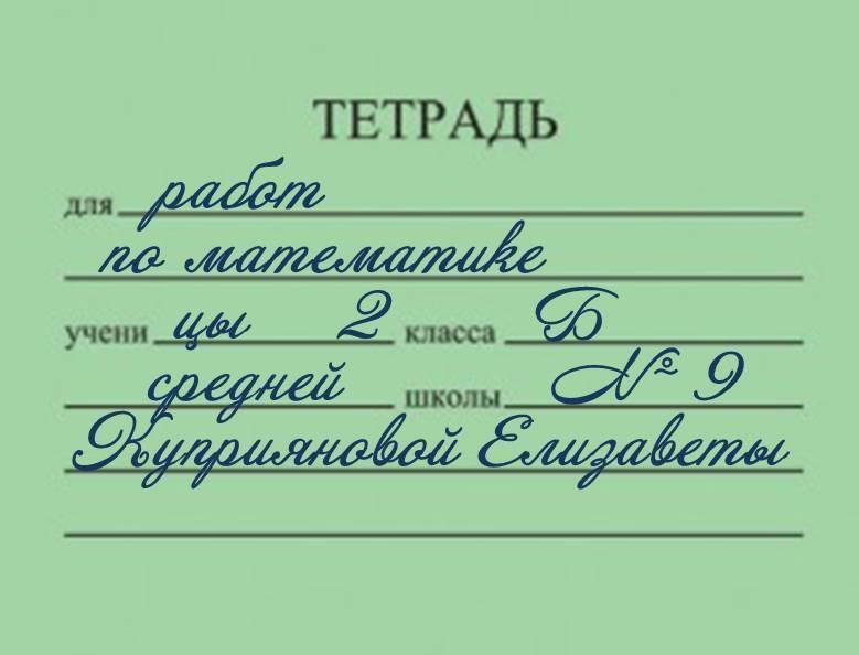 Шаблоны и примеры подписания рабочих тетрадей (12)
