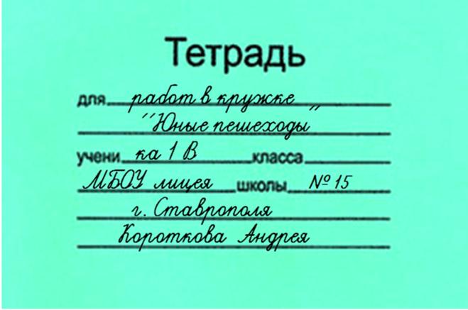Шаблоны и примеры подписания рабочих тетрадей (5)