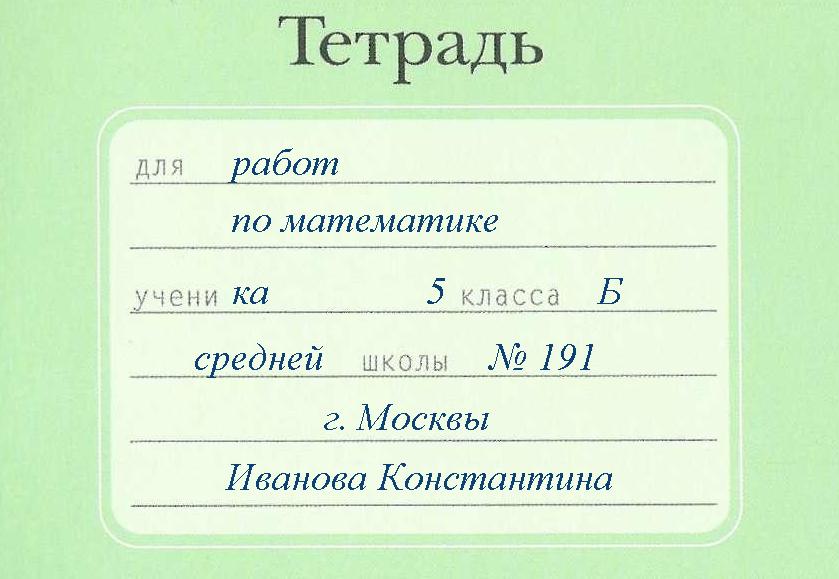 Шаблоны и примеры подписания рабочих тетрадей (6)