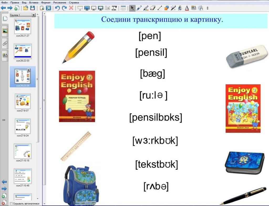 Школьные принадлежности картинки на английском для детей003