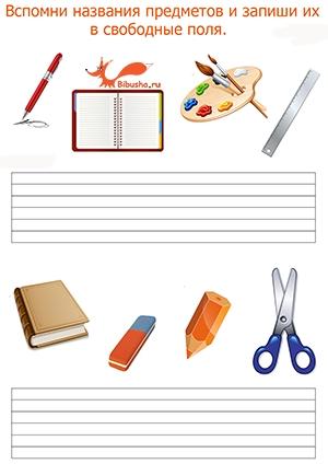 Школьные принадлежности картинки на английском для детей008