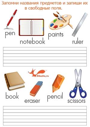 Школьные принадлежности картинки на английском для детей010