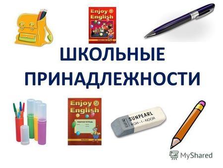 Школьные принадлежности картинки на английском для детей013