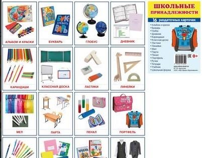 Школьные принадлежности картинки на английском для детей014