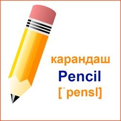 Школьные принадлежности картинки на английском для детей015