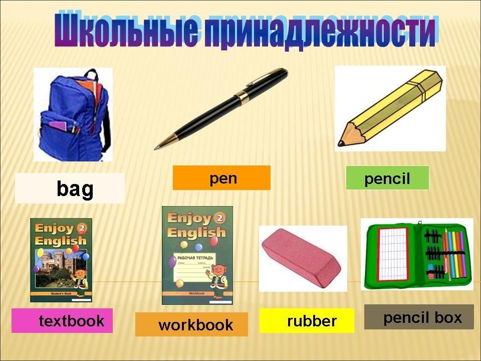 Школьные принадлежности картинки на английском для детей017